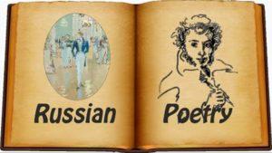 Пушкин и перевода чудо
