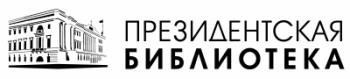 Президентская библиотека PrLib.ru