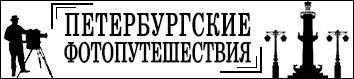 Фотографии Петербурга